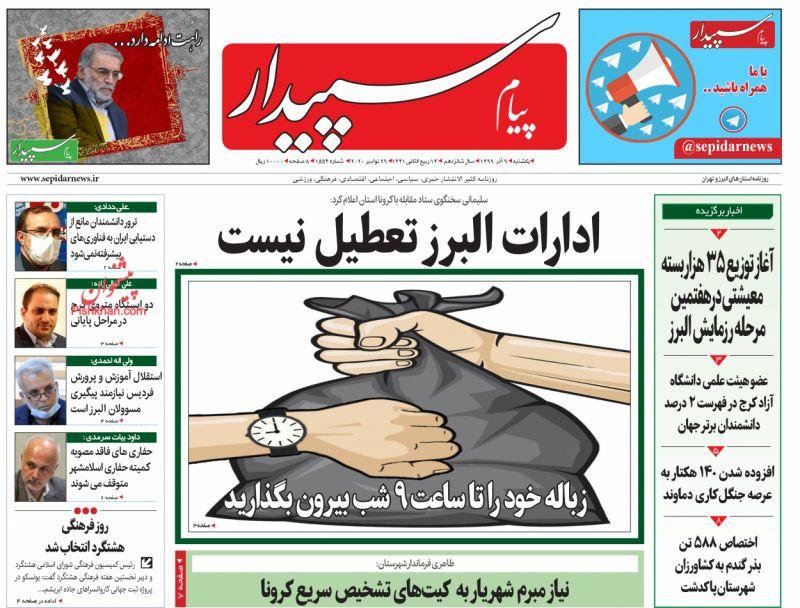 عناوین اخبار روزنامه پیام سپیدار در روز یکشنبه ۹ آذر