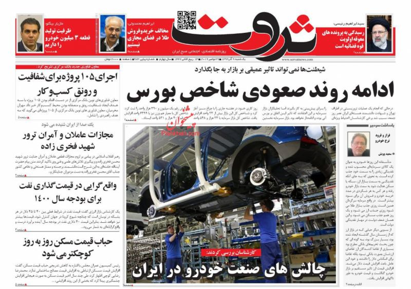 عناوین اخبار روزنامه ثروت در روز یکشنبه ۹ آذر