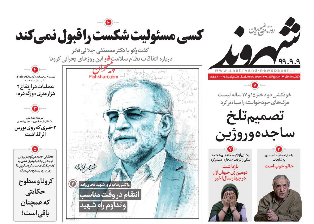 عناوین اخبار روزنامه شهروند در روز یکشنبه ۹ آذر