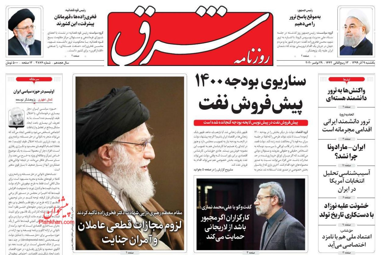 عناوین اخبار روزنامه شرق در روز یکشنبه ۹ آذر