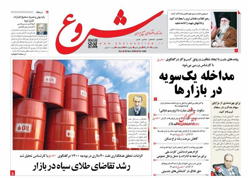 عناوین اخبار روزنامه شروع در روز یکشنبه ۹ آذر