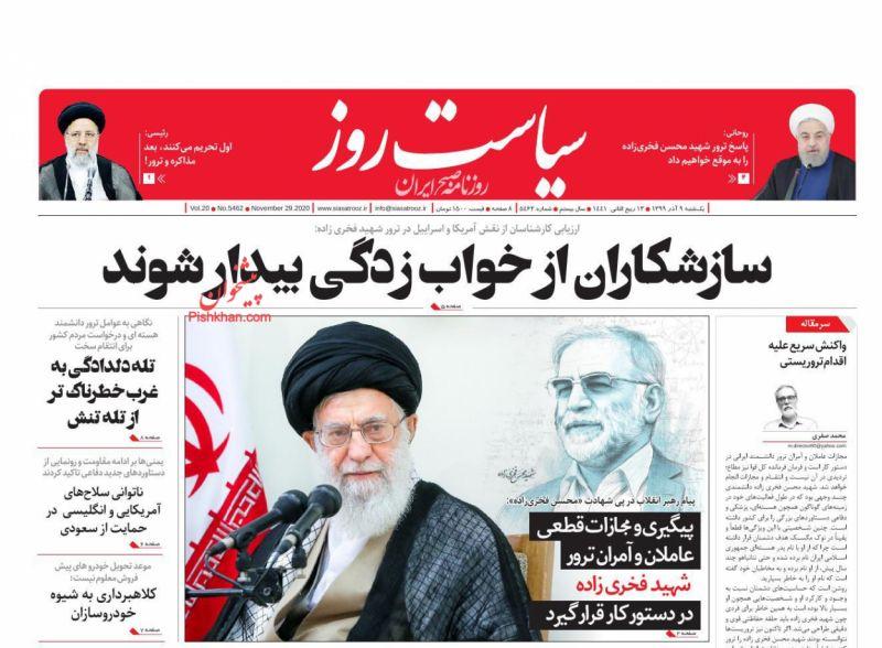 عناوین اخبار روزنامه سیاست روز در روز یکشنبه ۹ آذر