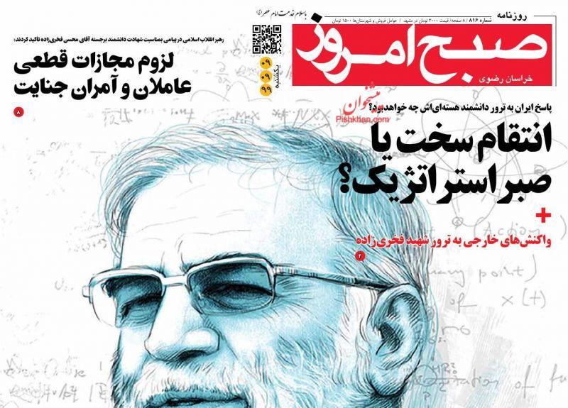 عناوین اخبار روزنامه صبح امروز در روز یکشنبه ۹ آذر