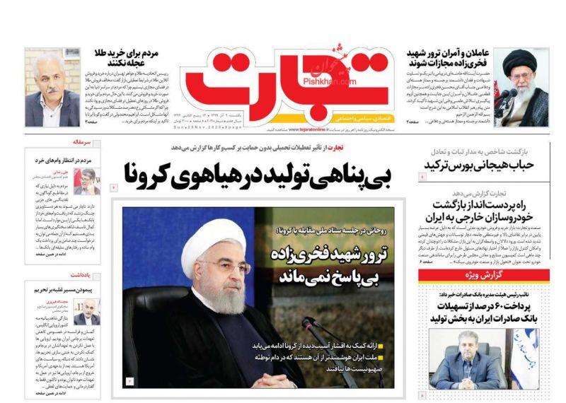 عناوین اخبار روزنامه تجارت در روز یکشنبه ۹ آذر