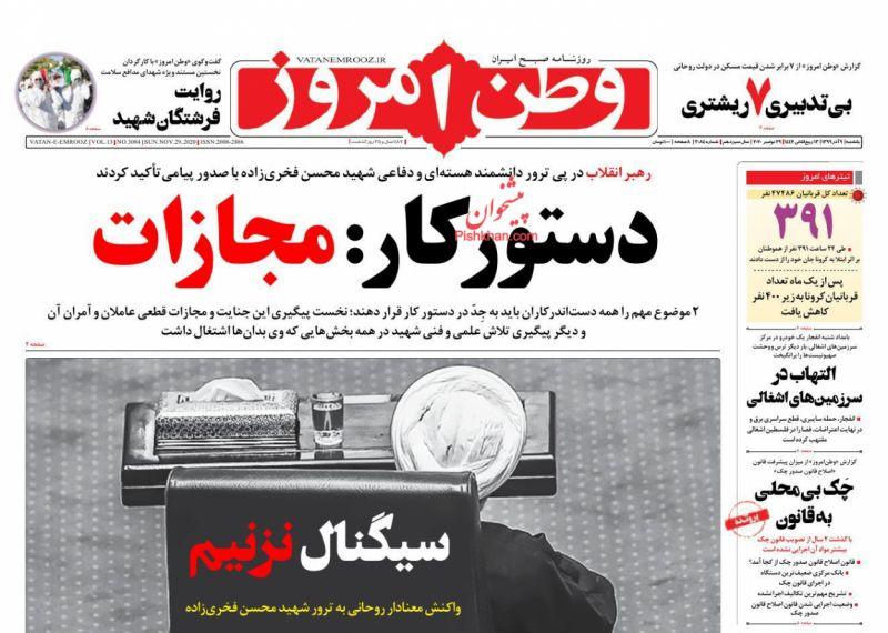عناوین اخبار روزنامه وطن امروز در روز یکشنبه ۹ آذر