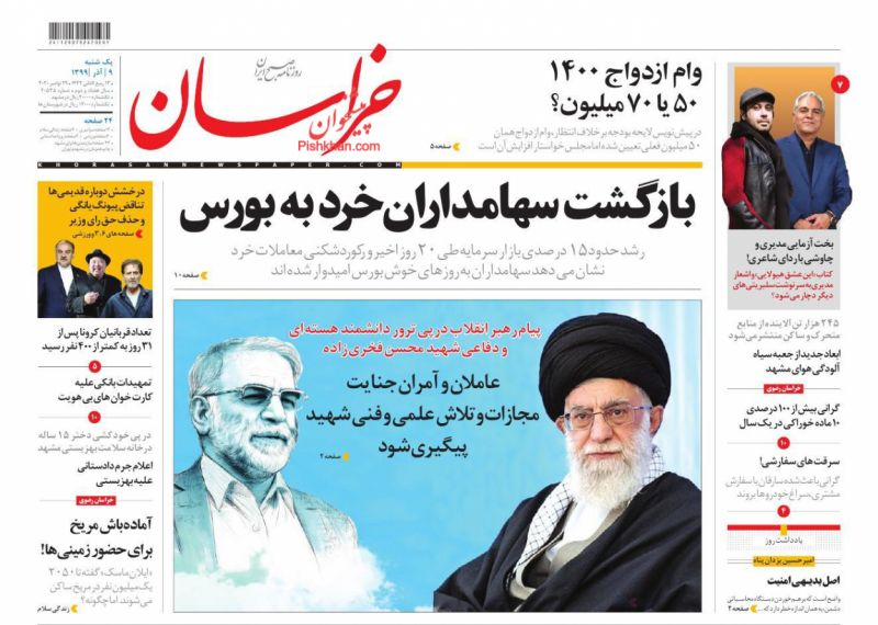 عناوین اخبار روزنامه خراسان در روز یکشنبه ۹ آذر