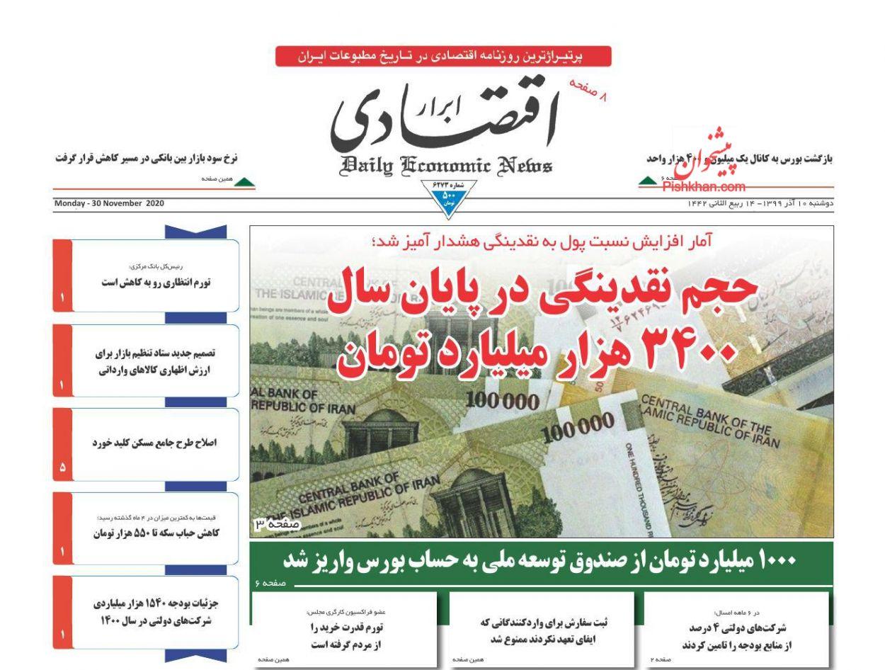 عناوین اخبار روزنامه ابرار اقتصادی در روز دوشنبه ۱۰ آذر