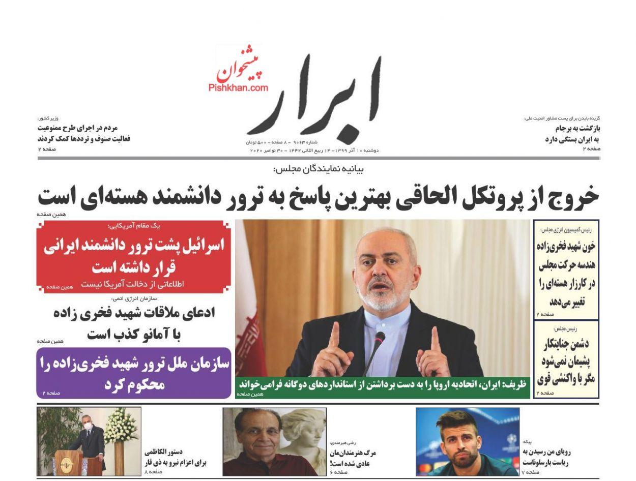 عناوین اخبار روزنامه ابرار در روز دوشنبه ۱۰ آذر