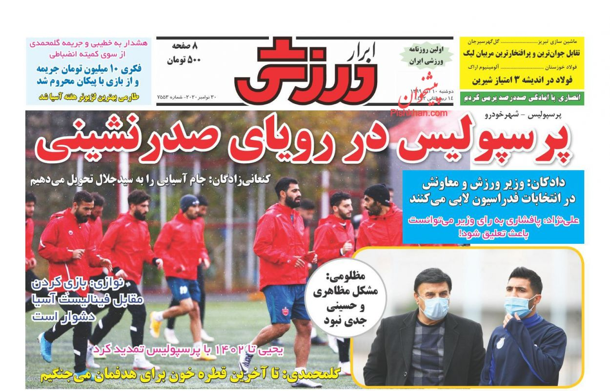 عناوین اخبار روزنامه ابرار ورزشى در روز دوشنبه ۱۰ آذر