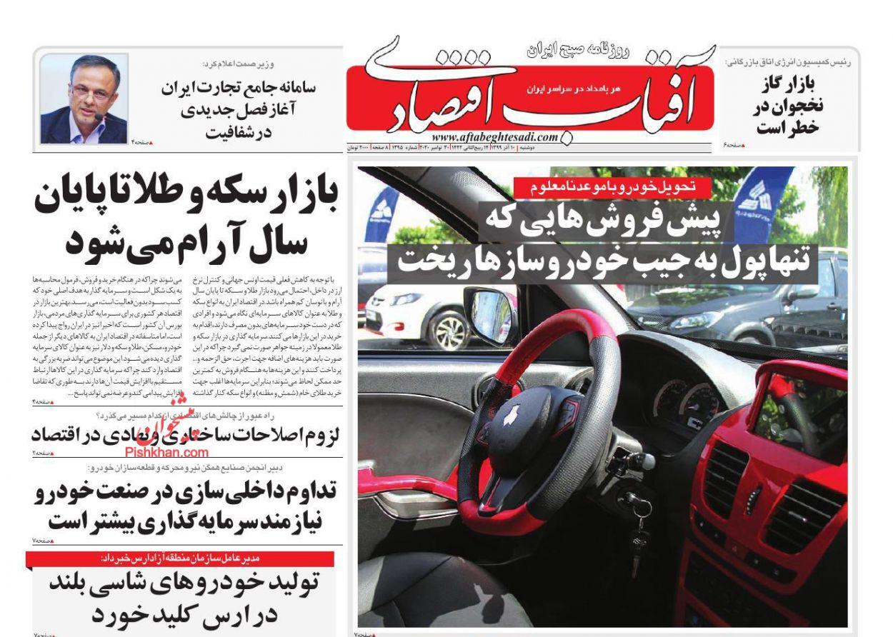 عناوین اخبار روزنامه آفتاب اقتصادی در روز دوشنبه ۱۰ آذر