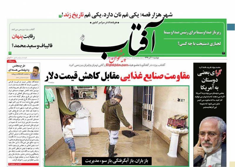 عناوین اخبار روزنامه آفتاب یزد در روز دوشنبه ۱۰ آذر