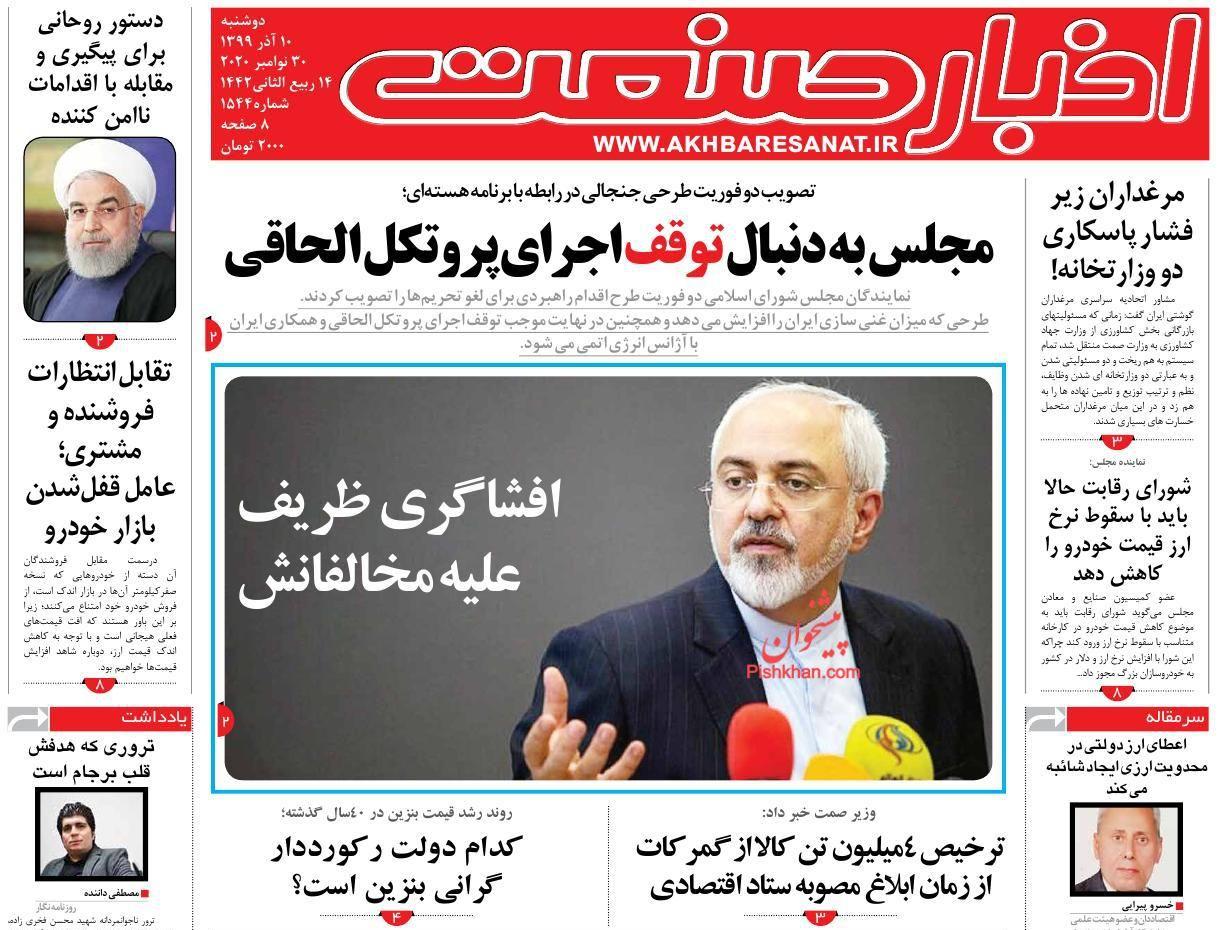 عناوین اخبار روزنامه اخبار صنعت در روز دوشنبه ۱۰ آذر