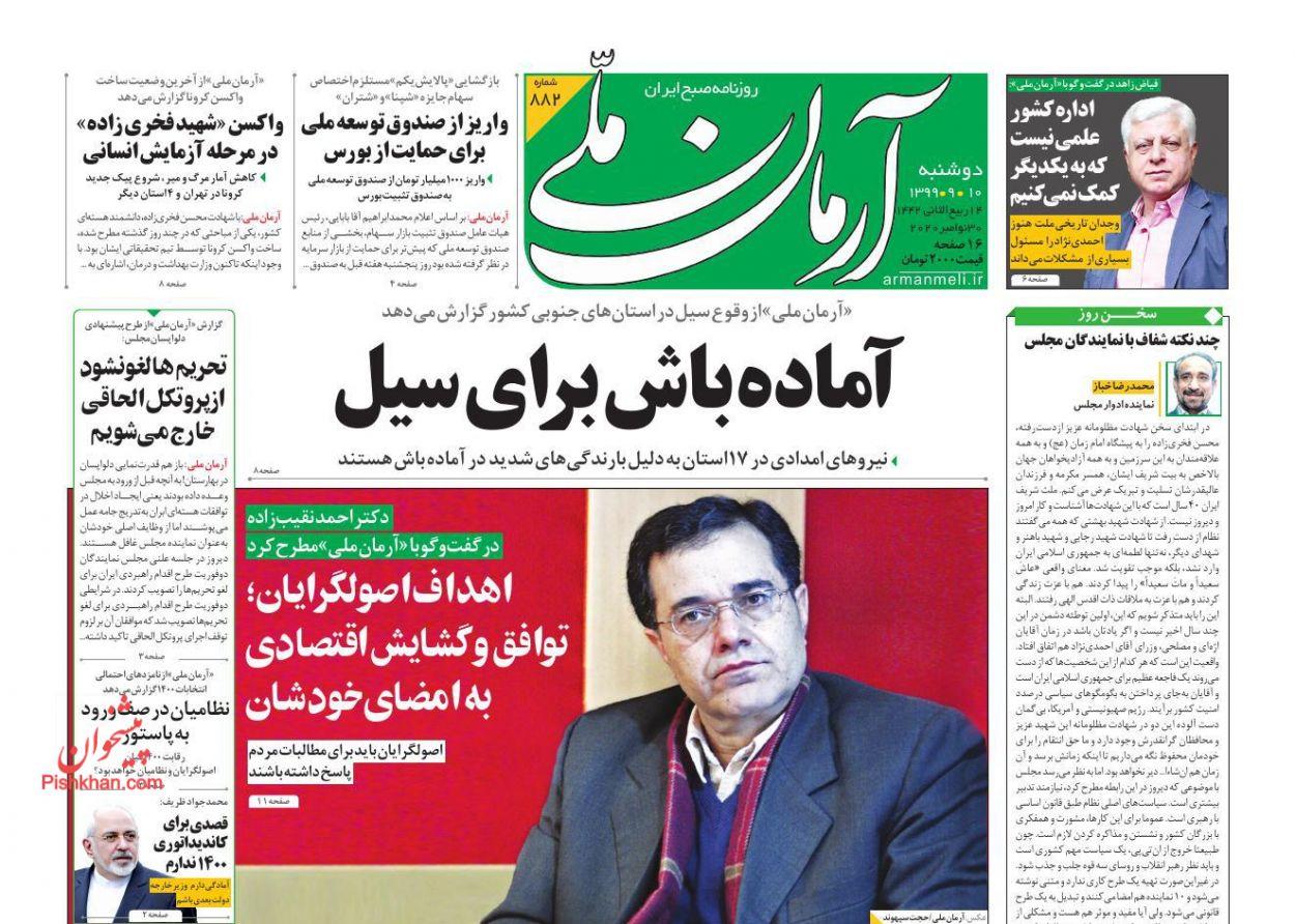 عناوین اخبار روزنامه آرمان ملی در روز دوشنبه ۱۰ آذر