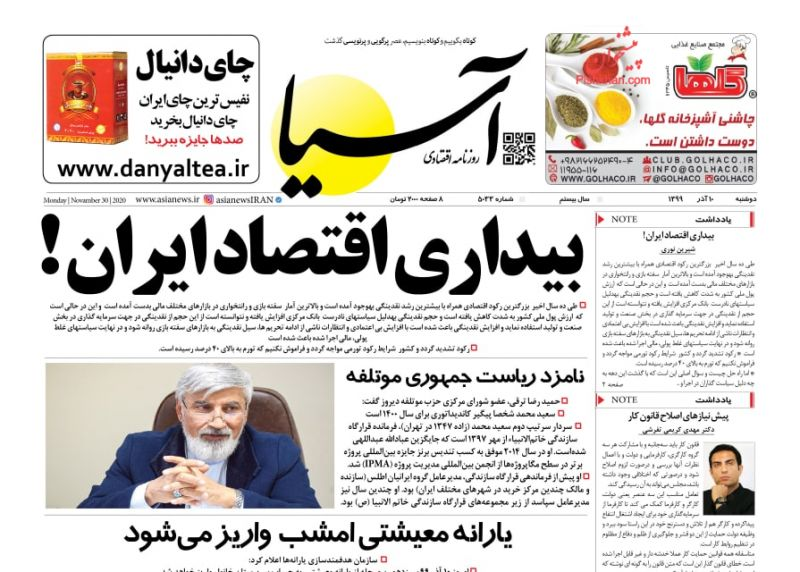 عناوین اخبار روزنامه آسیا در روز دوشنبه ۱۰ آذر