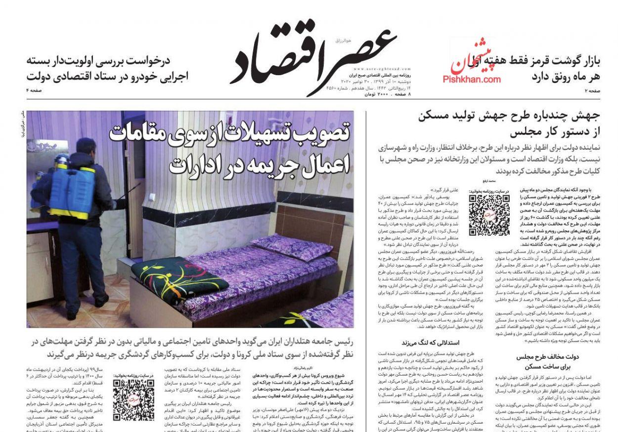 عناوین اخبار روزنامه عصر اقتصاد در روز دوشنبه ۱۰ آذر