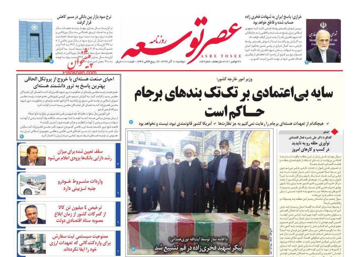 عناوین اخبار روزنامه عصر توسعه در روز دوشنبه ۱۰ آذر