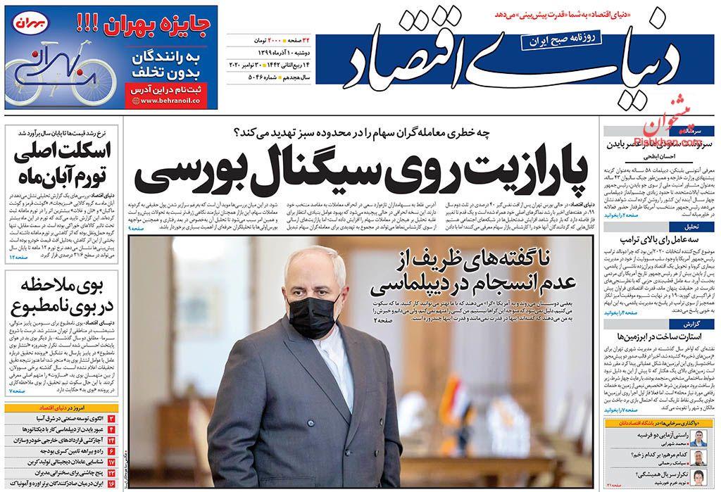 عناوین اخبار روزنامه دنیای اقتصاد در روز دوشنبه ۱۰ آذر