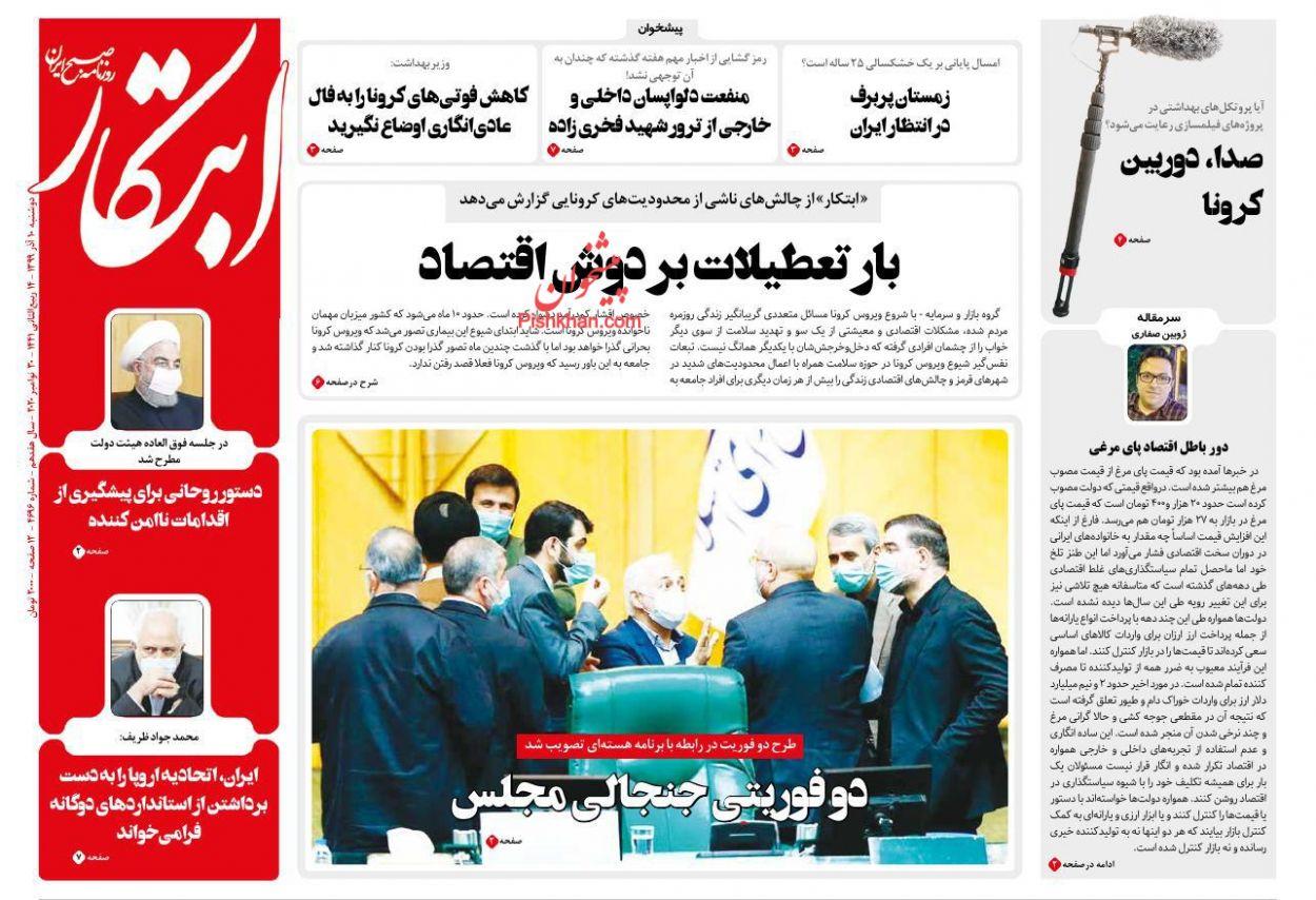 عناوین اخبار روزنامه ابتکار در روز دوشنبه ۱۰ آذر