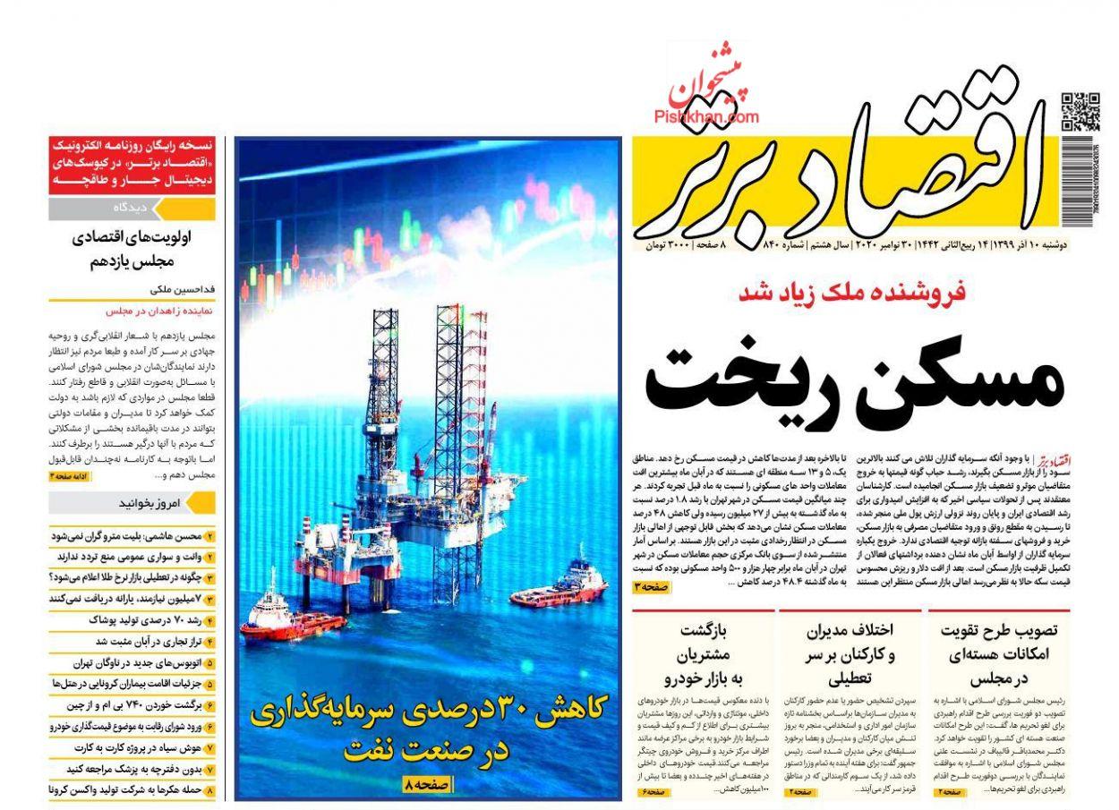 عناوین اخبار روزنامه اقتصاد برتر در روز دوشنبه ۱۰ آذر