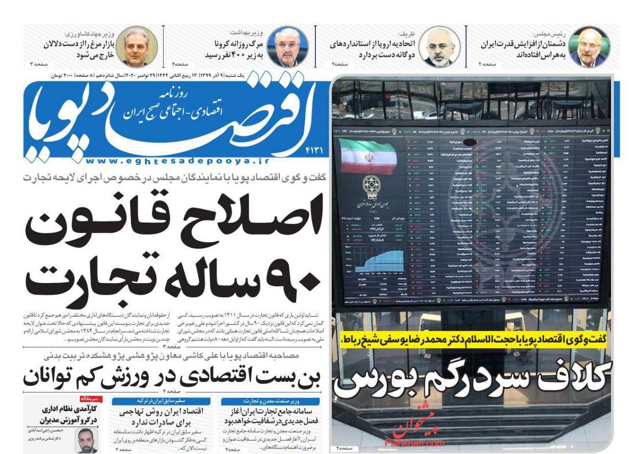 عناوین اخبار روزنامه اقتصاد پویا در روز دوشنبه ۱۰ آذر