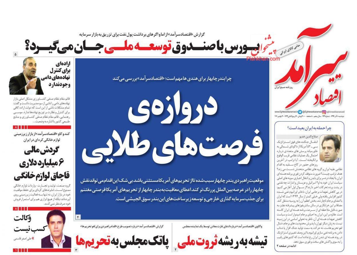 عناوین اخبار روزنامه اقتصاد سرآمد در روز دوشنبه ۱۰ آذر
