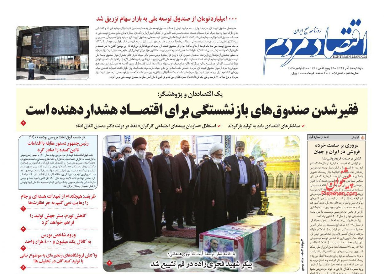 عناوین اخبار روزنامه اقتصاد مردم در روز دوشنبه ۱۰ آذر