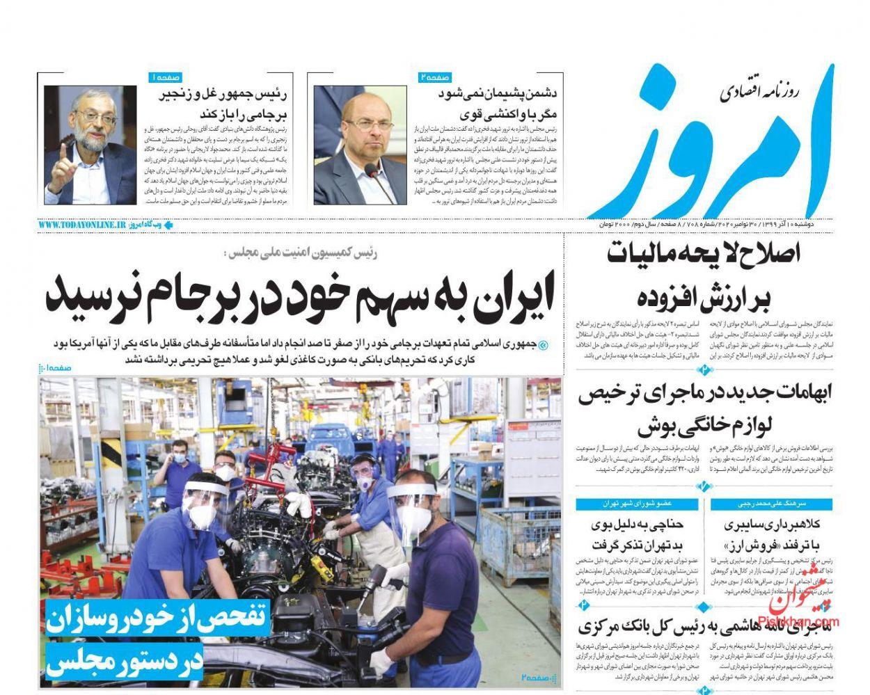 عناوین اخبار روزنامه امروز در روز دوشنبه ۱۰ آذر