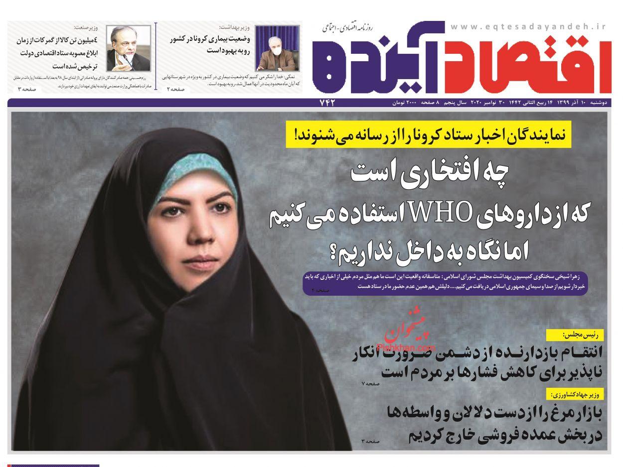 عناوین اخبار روزنامه اقتصاد آینده در روز دوشنبه ۱۰ آذر