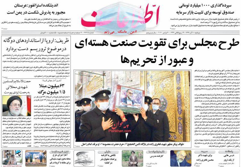 عناوین اخبار روزنامه اطلاعات در روز دوشنبه ۱۰ آذر