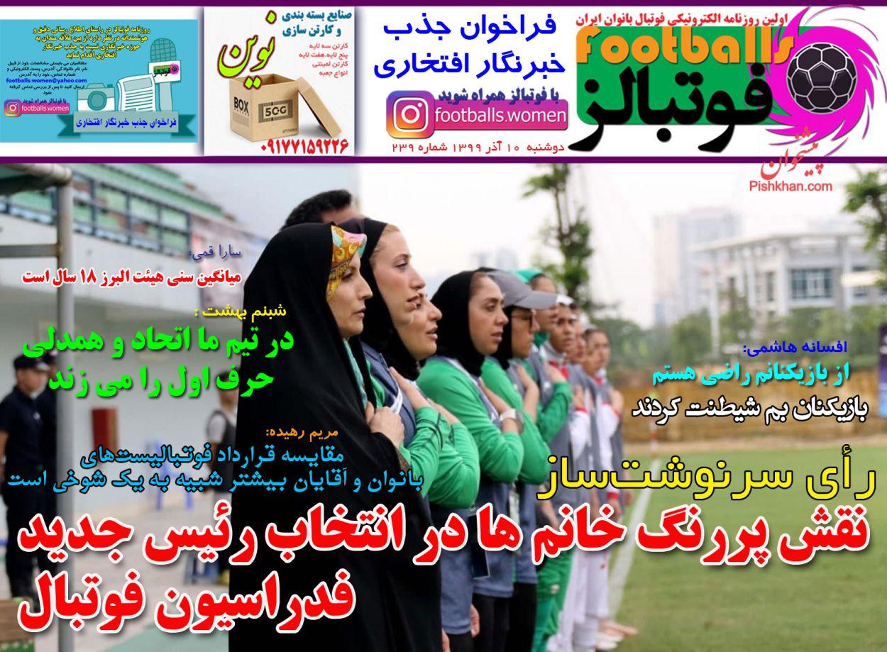 عناوین اخبار روزنامه فوتبالز در روز دوشنبه ۱۰ آذر