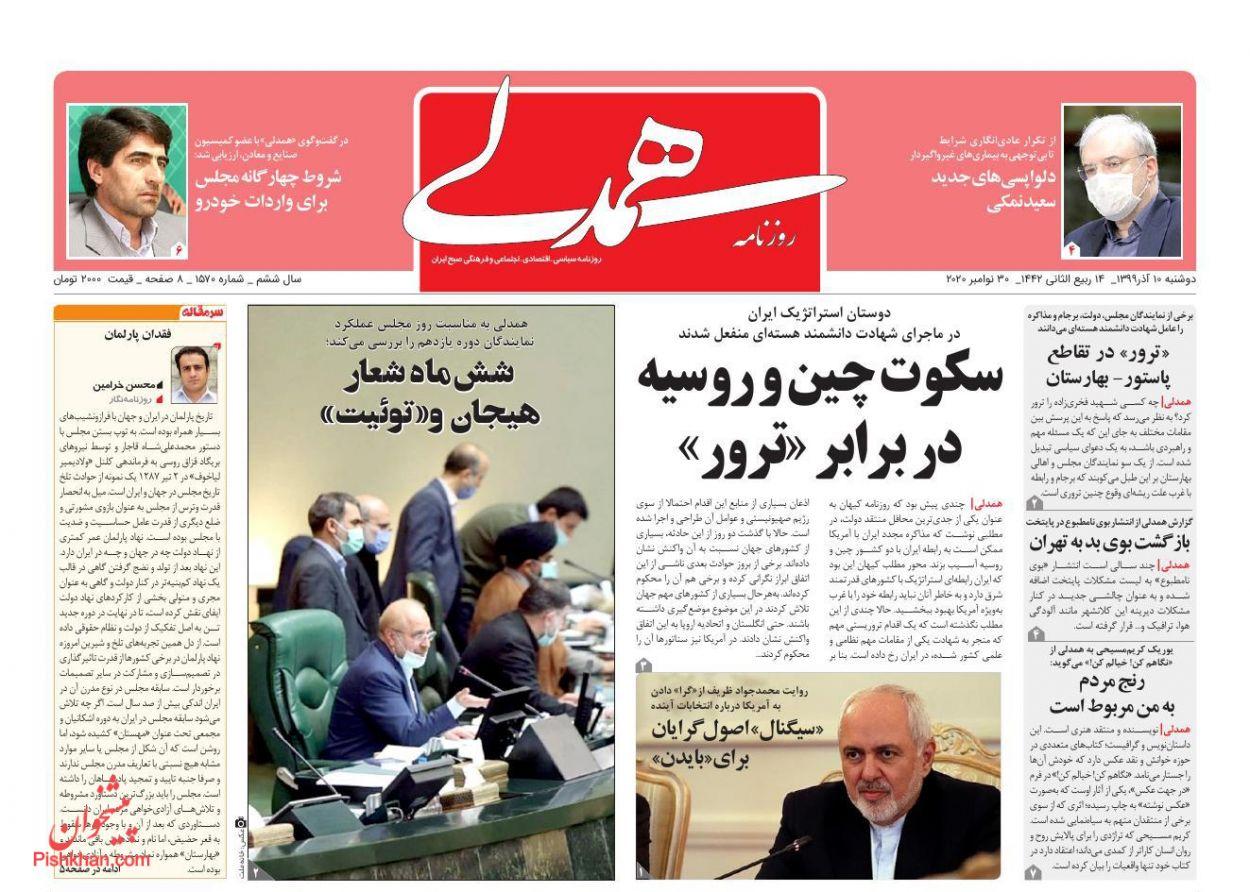 عناوین اخبار روزنامه همدلی در روز دوشنبه ۱۰ آذر