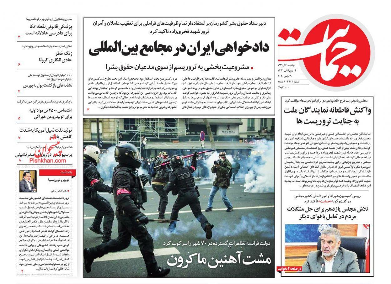 عناوین اخبار روزنامه حمایت در روز دوشنبه ۱۰ آذر