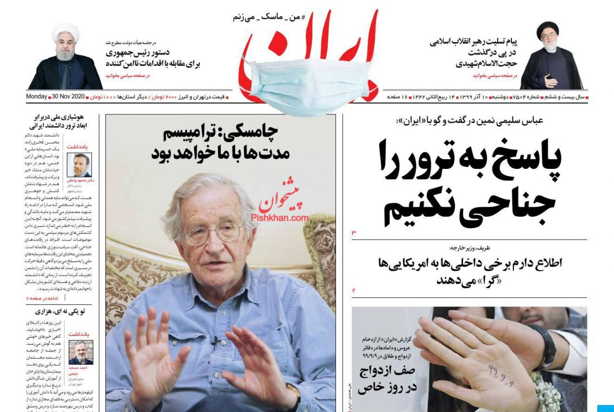 عناوین اخبار روزنامه ایران در روز دوشنبه ۱۰ آذر