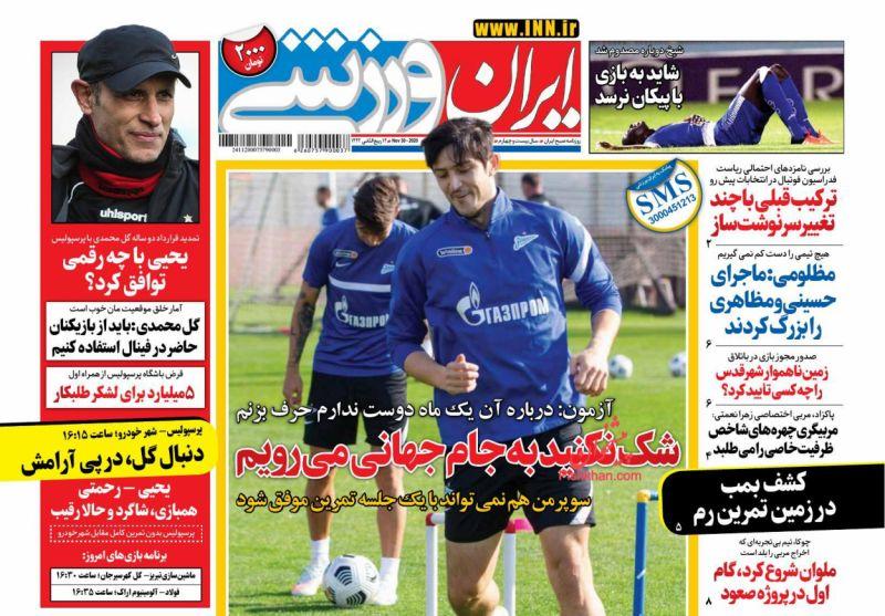 عناوین اخبار روزنامه ایران ورزشی در روز دوشنبه ۱۰ آذر