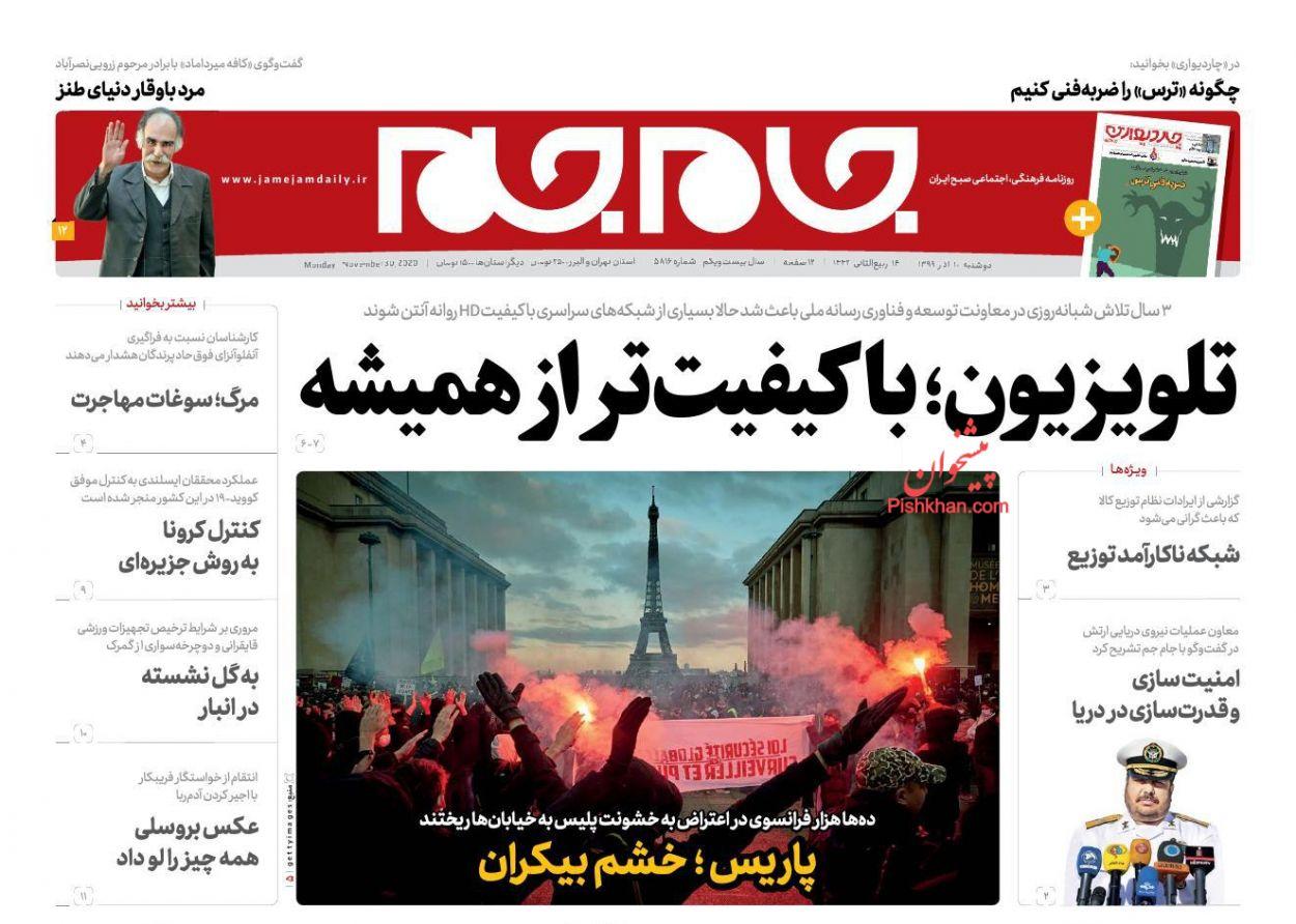 عناوین اخبار روزنامه جام جم در روز دوشنبه ۱۰ آذر