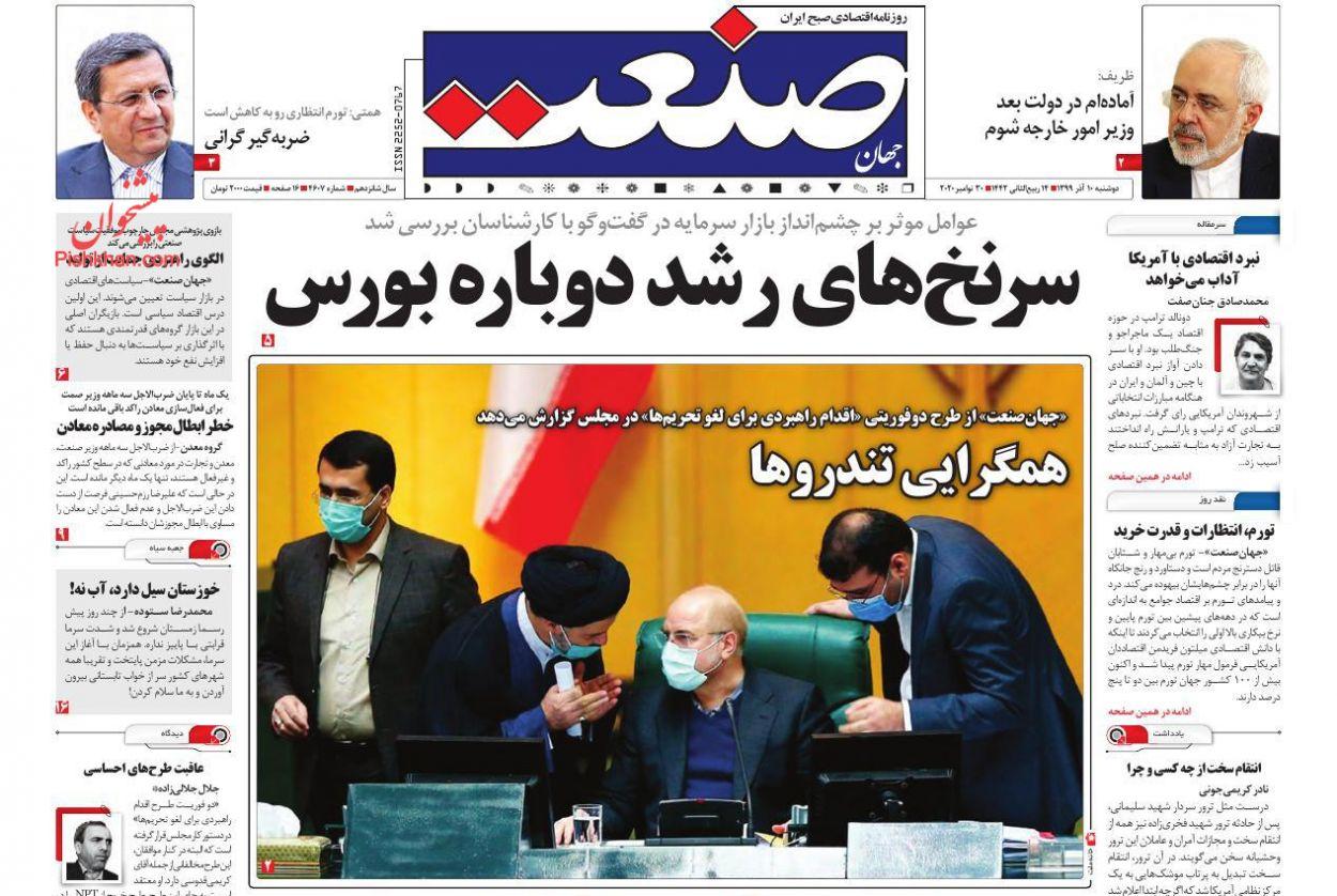 عناوین اخبار روزنامه جهان صنعت در روز دوشنبه ۱۰ آذر