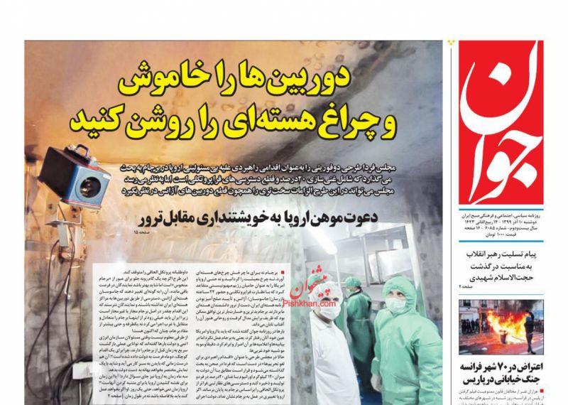 عناوین اخبار روزنامه جوان در روز دوشنبه ۱۰ آذر