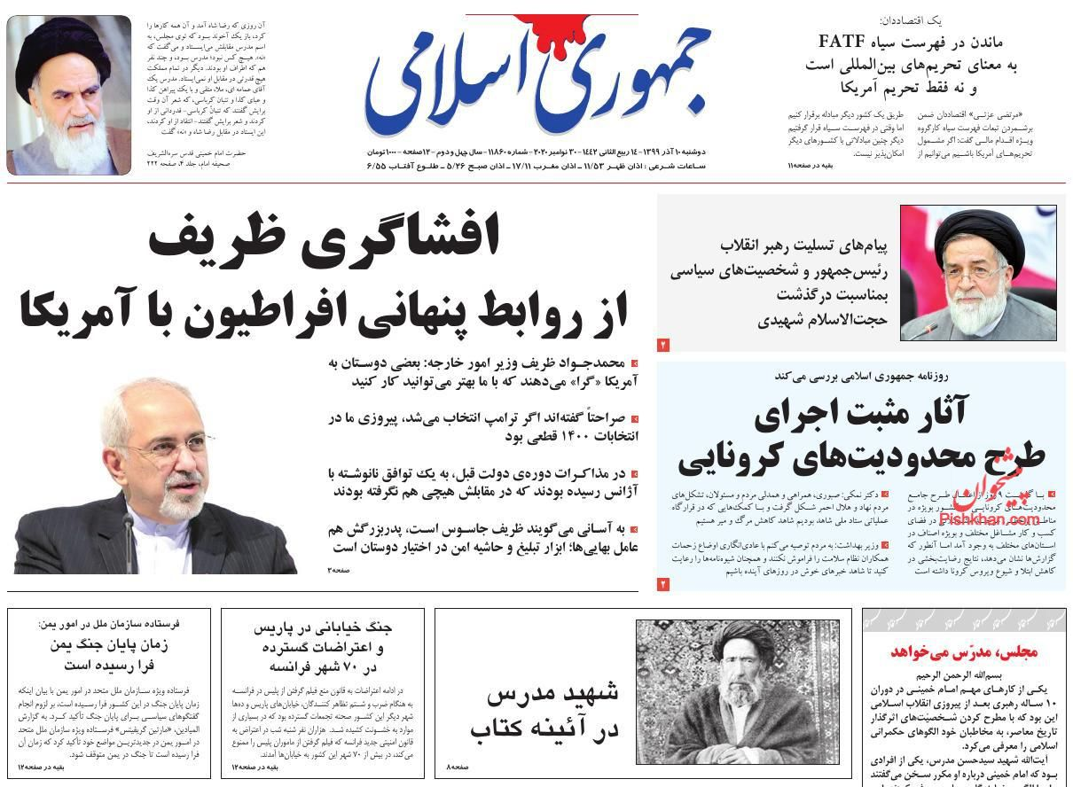 عناوین اخبار روزنامه جمهوری اسلامی در روز دوشنبه ۱۰ آذر