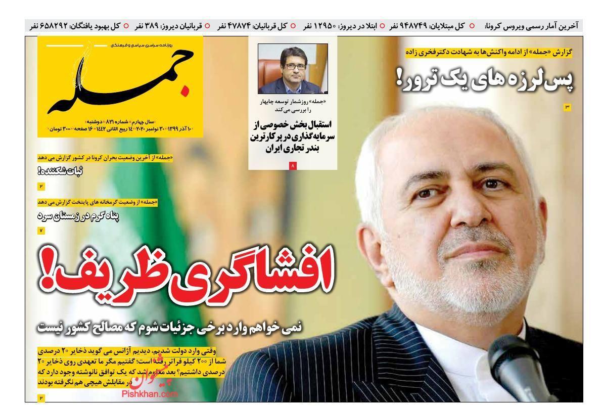 عناوین اخبار روزنامه جمله در روز دوشنبه ۱۰ آذر