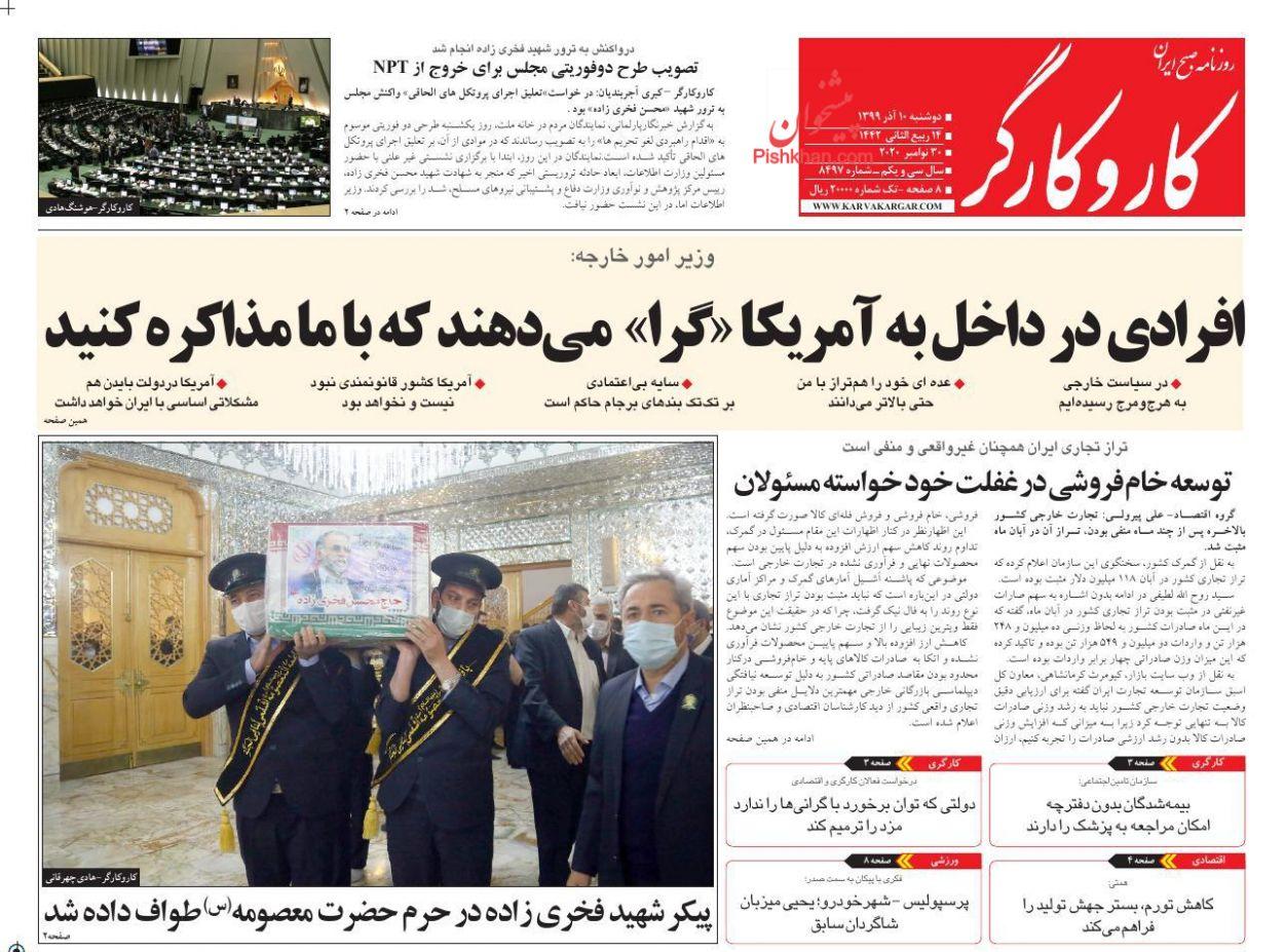 عناوین اخبار روزنامه کار و کارگر در روز دوشنبه ۱۰ آذر