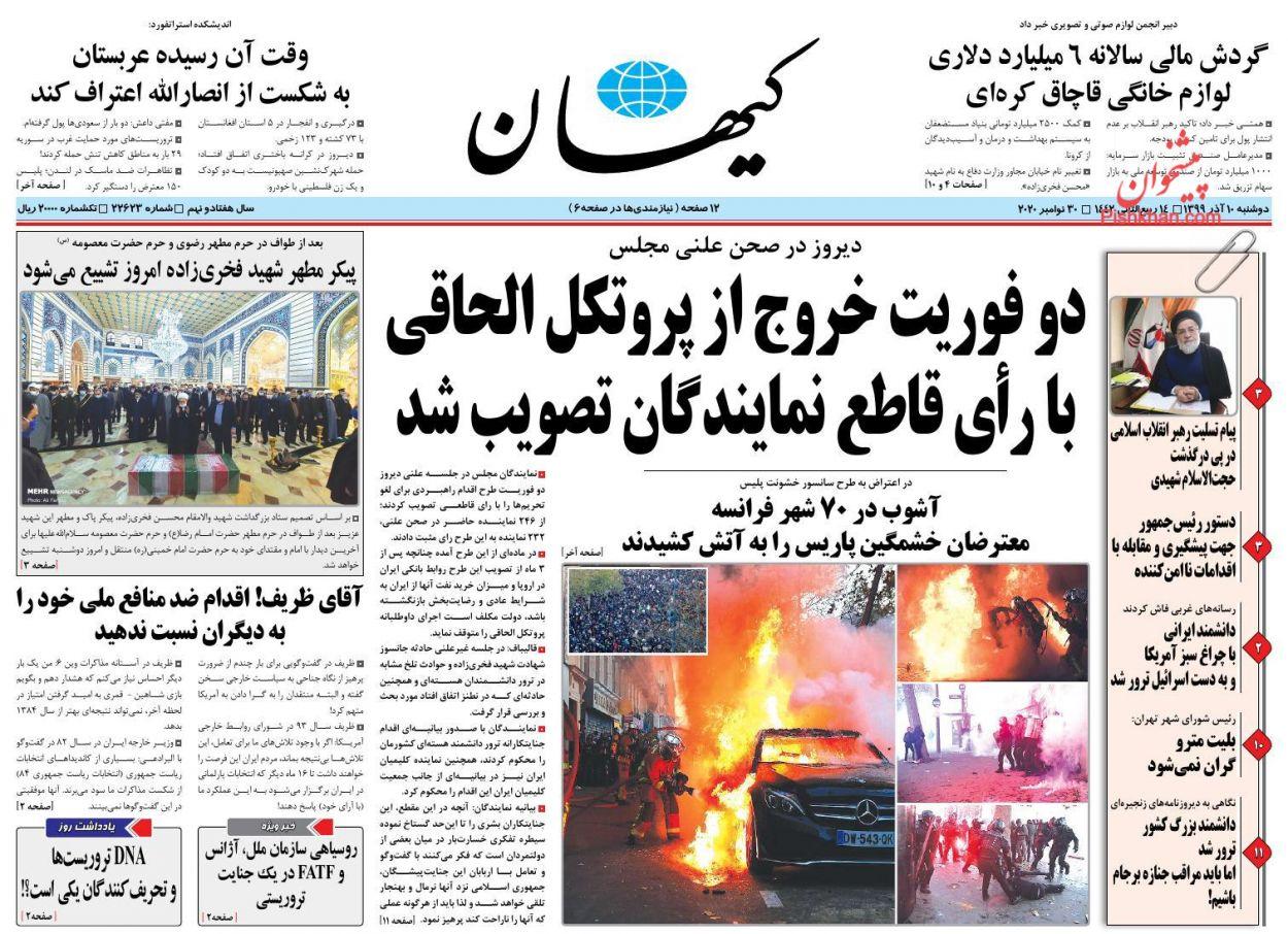 عناوین اخبار روزنامه کيهان در روز دوشنبه ۱۰ آذر