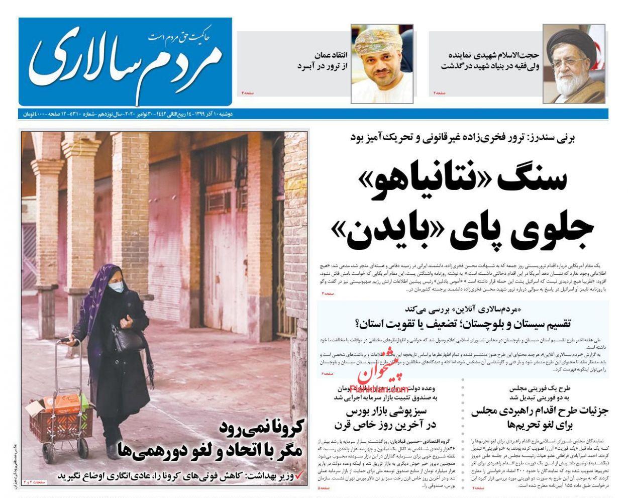 عناوین اخبار روزنامه مردم سالاری در روز دوشنبه ۱۰ آذر