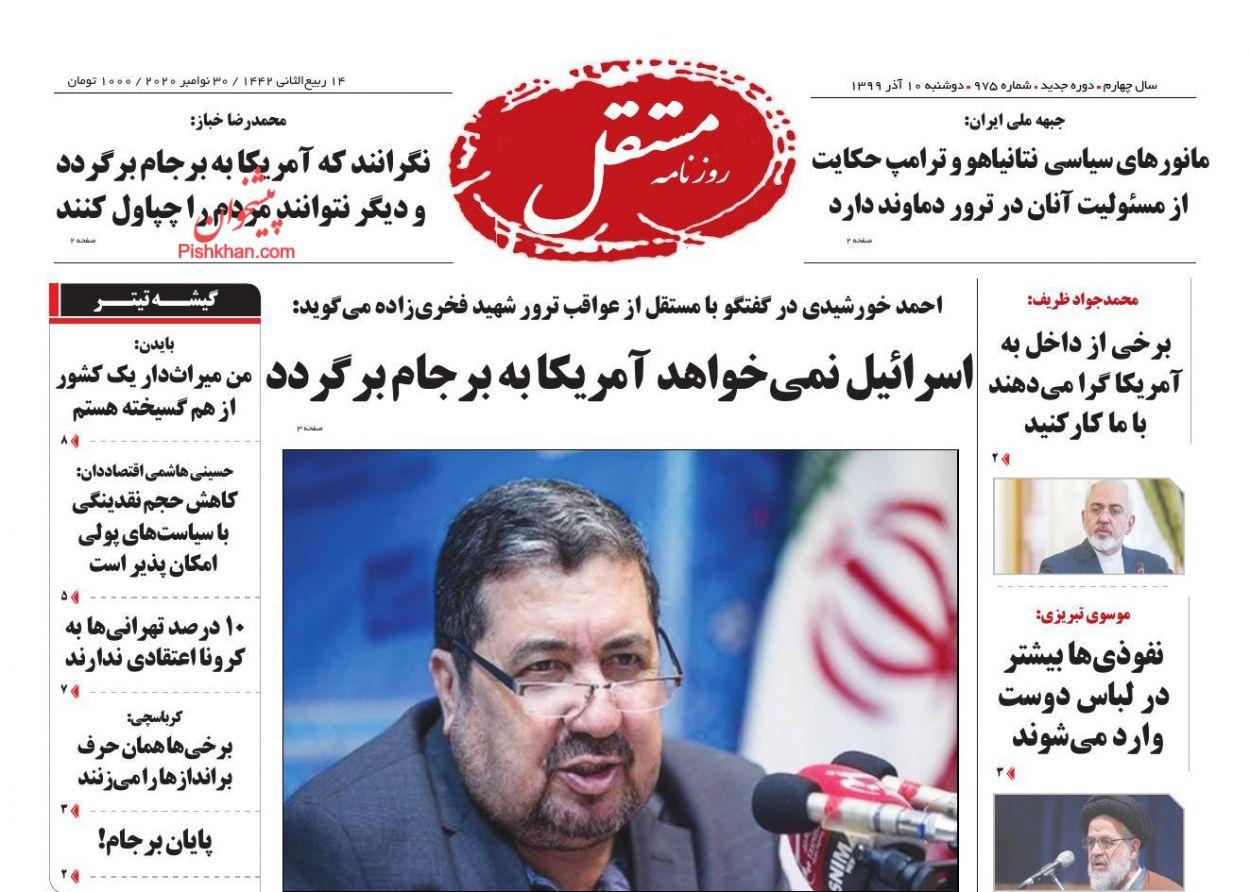 عناوین اخبار روزنامه مستقل در روز دوشنبه ۱۰ آذر