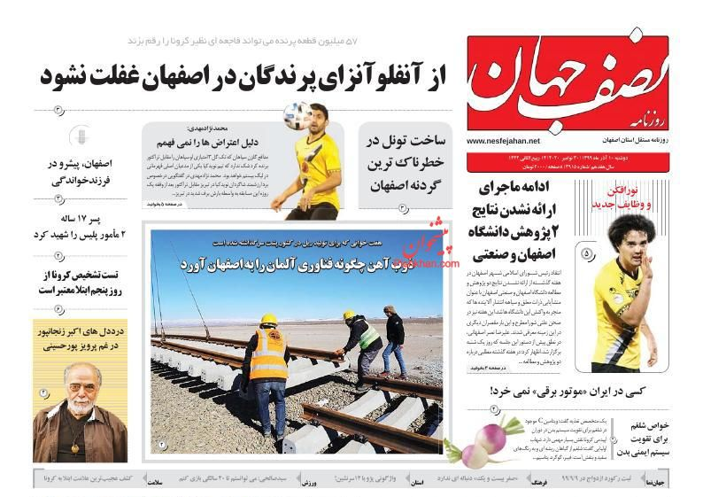 عناوین اخبار روزنامه نصف جهان در روز دوشنبه ۱۰ آذر