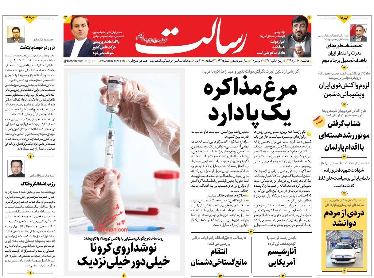 عناوین اخبار روزنامه رسالت در روز دوشنبه ۱۰ آذر