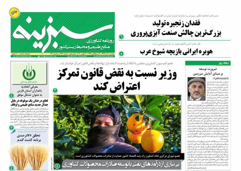 عناوین اخبار روزنامه سبزینه در روز دوشنبه ۱۰ آذر