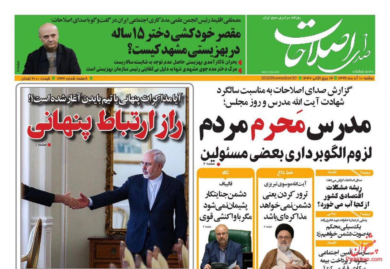 عناوین اخبار روزنامه صدای اصلاحات در روز دوشنبه ۱۰ آذر