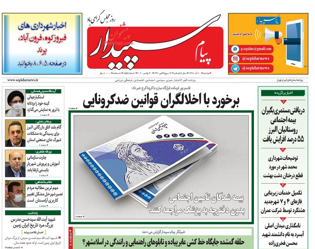 عناوین اخبار روزنامه پیام سپیدار در روز دوشنبه ۱۰ آذر