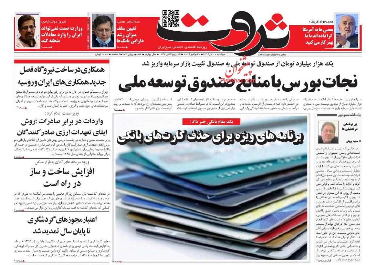 عناوین اخبار روزنامه ثروت در روز دوشنبه ۱۰ آذر