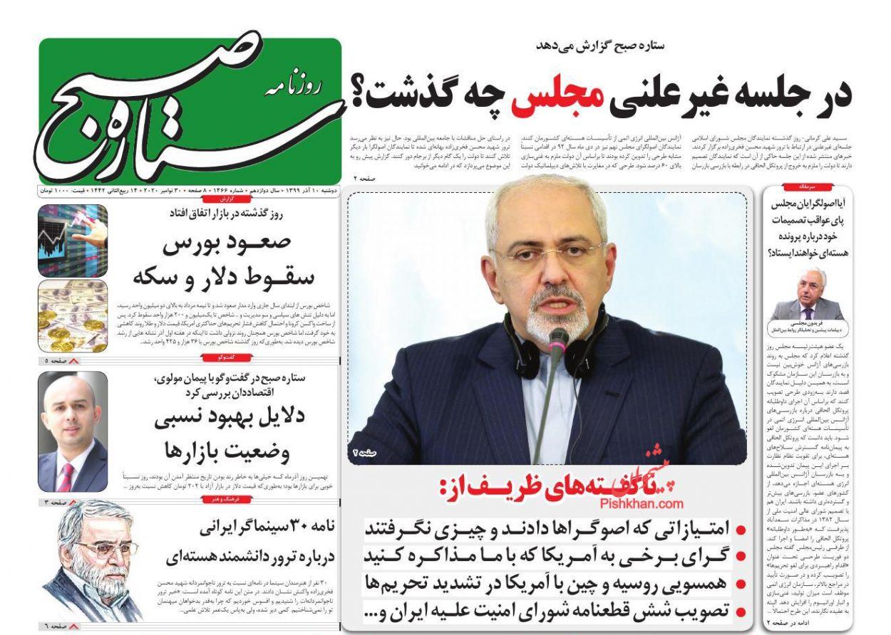 عناوین اخبار روزنامه ستاره صبح در روز دوشنبه ۱۰ آذر